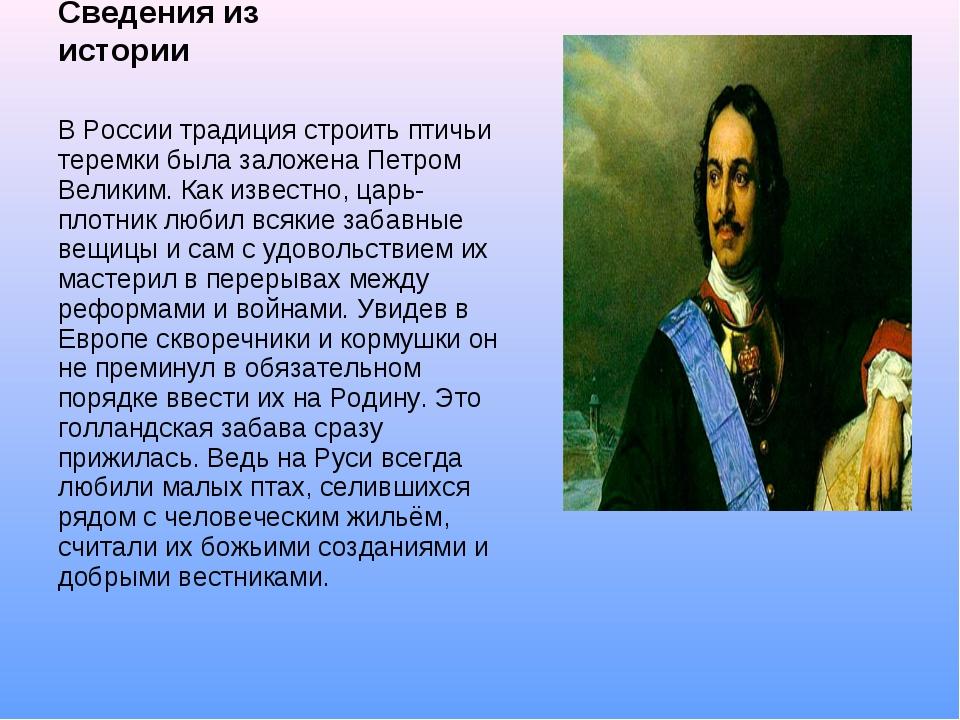 Сведения из истории В России традиция строить птичьи теремки была заложена Пе...