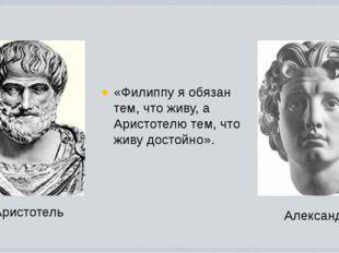 Домашнее задание Выписать слова и дать им определения Македонская фаланга Фил