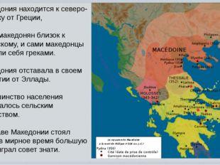 Македония находится к северо-востоку от Греции, Язык македонян близок к грече