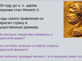 В 359 году до н. э. царем Македонии стал Филипп II. За годы своего правления