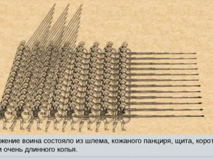 Вооружение воина состояло из шлема, кожаного панциря, щита, короткого меча и