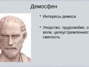 Демосфен Интересы демоса Упорство, трудолюбие, сила воли, целеустремленность,