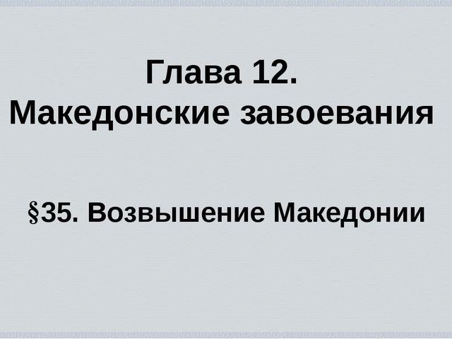 Глава 12. Македонские завоевания §35. Возвышение Македонии