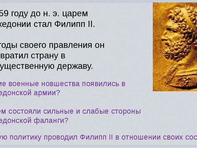 В 359 году до н. э. царем Македонии стал Филипп II. За годы своего правления...