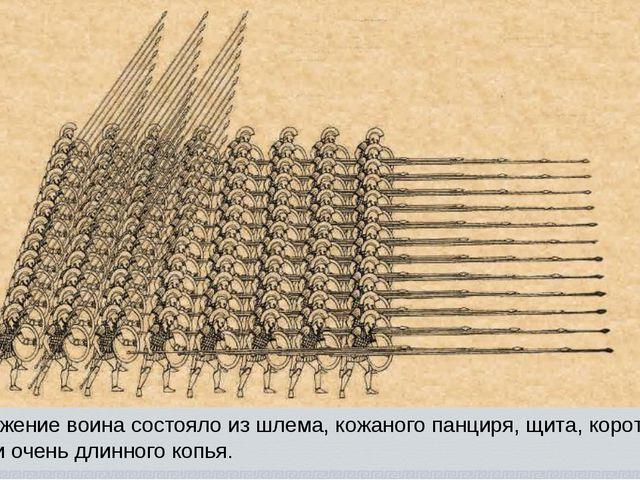 Вооружение воина состояло из шлема, кожаного панциря, щита, короткого меча и...