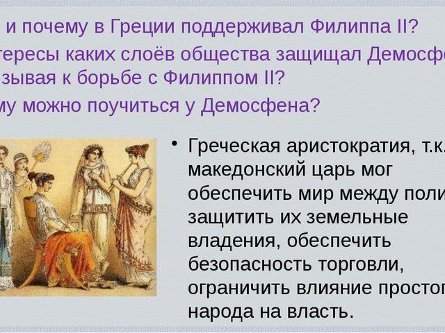 Кто и почему в Греции поддерживал Филиппа II? Интересы каких слоёв общества з...