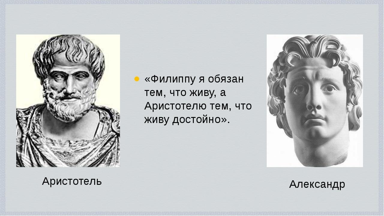 Домашнее задание Выписать слова и дать им определения Македонская фаланга Фил...