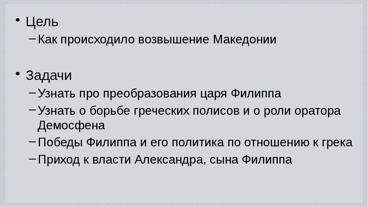 Цель Как происходило возвышение Македонии Задачи Узнать про преобразования ца...