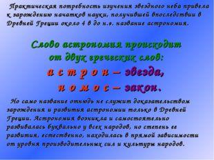Слово астрономия происходит от двух греческих слов: а с т р о н – звезда, н о