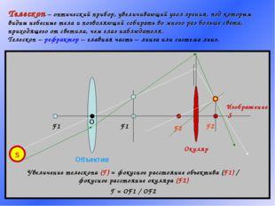 Телескоп – оптический прибор, увеличивающий угол зрения, под которым видны не