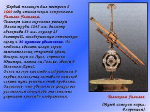 Первый телескоп был построен в 1609 году итальянским астрономом Галилео Гали