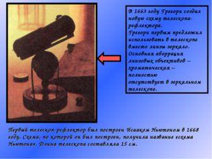 В 1663 году Грегори создал новую схему телескопа-рефлектора. Грегори первым п