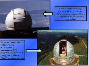 Самый большой в мире зеркальный телескоп им. Кека имеет диаметр 10 м и находи