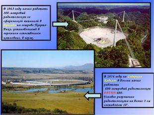 В 1963 году начал работать 300-метровый радиотелескоп со сферической антенной