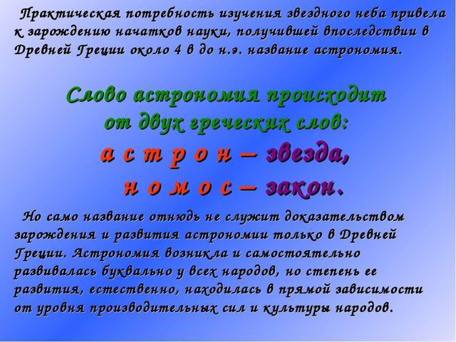 Слово астрономия происходит от двух греческих слов: а с т р о н – звезда, н о...