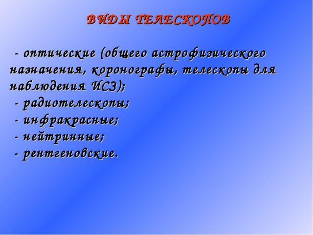 ВИДЫ ТЕЛЕСКОПОВ - оптические (общего астрофизического назначения, коронографы...
