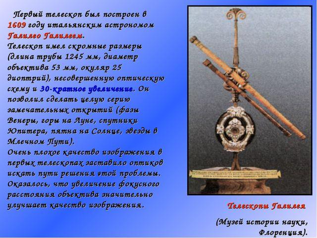Первый телескоп был построен в 1609 году итальянским астрономом Галилео Гали...