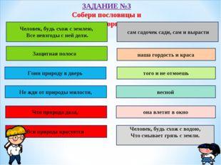 ЗАДАНИЕ №3 Собери пословицы и поговорки Человек, будь схож с землею, Все невз