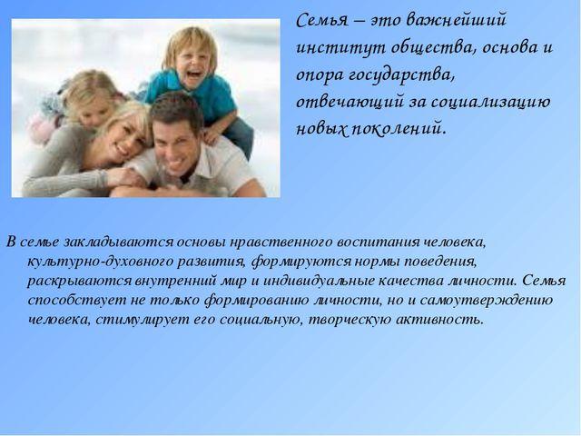 В семье закладываются основы нравственного воспитания человека, культурно-дух...