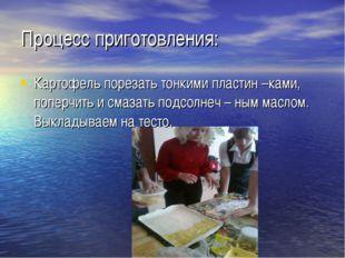 Процесс приготовления: Картофель порезать тонкими пластин –ками, поперчить и