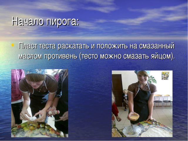 Начало пирога: Пласт теста раскатать и положить на смазанный маслом противень...
