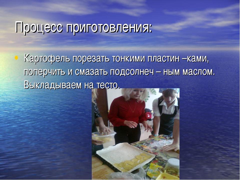 Процесс приготовления: Картофель порезать тонкими пластин –ками, поперчить и...
