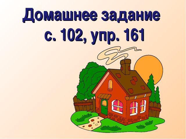 Домашнее задание с. 102, упр. 161