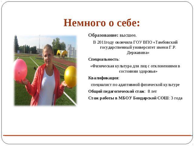 Немного о себе: Образование: высшее. В 2011году окончила ГОУ ВПО «Тамбовский...