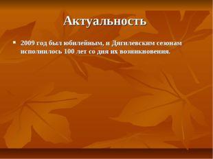 Актуальность 2009 год был юбилейным, и Дягилевским сезонам исполнилось 100 ле