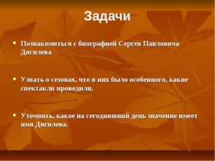 Познакомиться с биографией Сергея Павловича Дягилева Узнать о сезонах, что в
