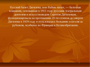 Русский балет Дягилева, или Ballets russes, — балетная компания, основанная в