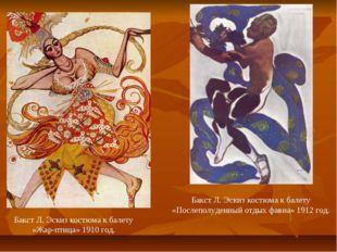 Бакст Л. Эскиз костюма к балету «Жар-птица» 1910 год. Бакст Л. Эскиз костюма