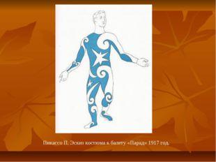 Пикассо П. Эскиз костюма к балету «Парад» 1917 год.