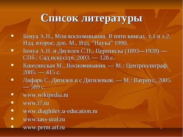 Список литературы Бенуа А.Н., Мои воспоминания. В пяти книгах. т.1 и т.2. Изд...