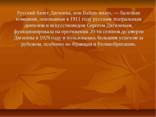 Русский балет Дягилева, или Ballets russes, — балетная компания, основанная в...