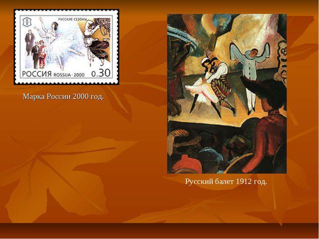 Марка России 2000 год. Русский балет 1912 год.