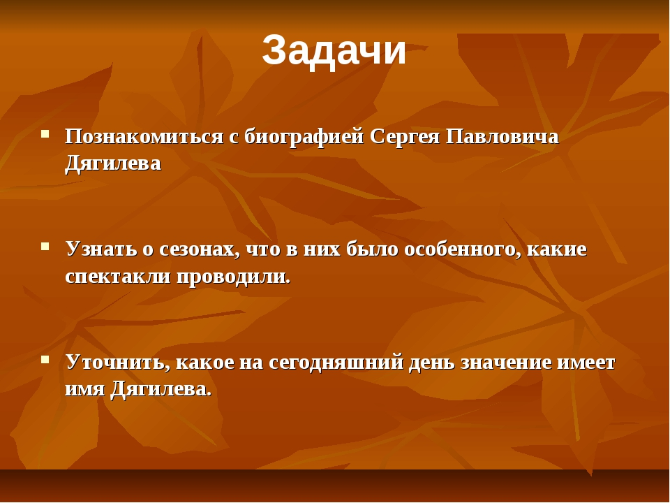 Познакомиться с биографией Сергея Павловича Дягилева Узнать о сезонах, что в...