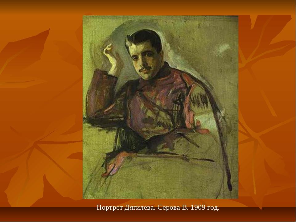 Портрет Дягилева. Серова В. 1909 год.