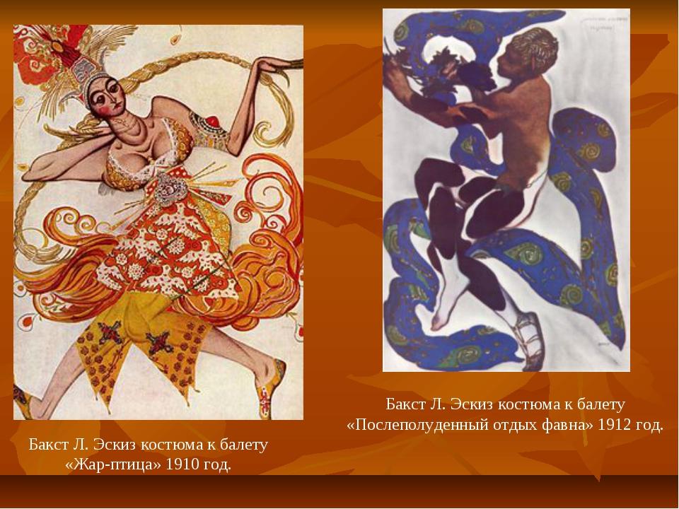 Бакст Л. Эскиз костюма к балету «Жар-птица» 1910 год. Бакст Л. Эскиз костюма...