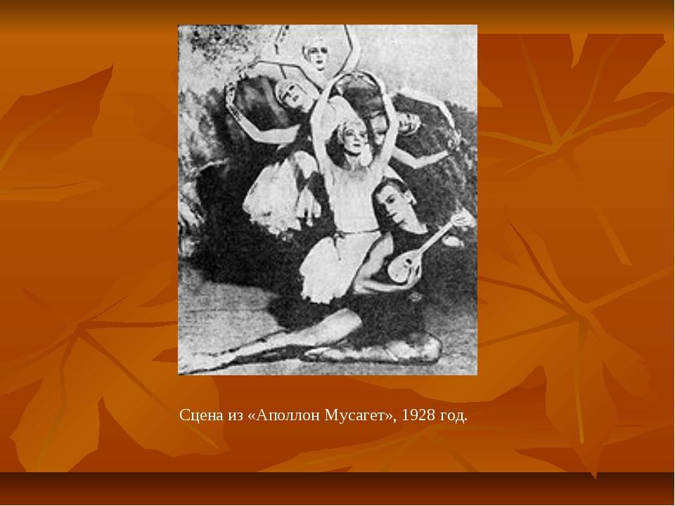 Сцена из «Аполлон Мусагет», 1928 год.