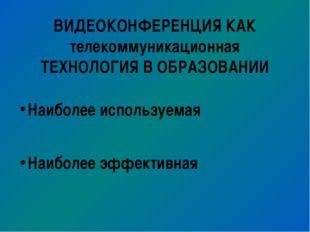 ВИДЕОКОНФЕРЕНЦИЯ КАК телекоммуникационная ТЕХНОЛОГИЯ В ОБРАЗОВАНИИ Наиболее и