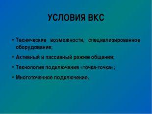 УСЛОВИЯ ВКС Технические возможности, специализированное оборудование; Активны
