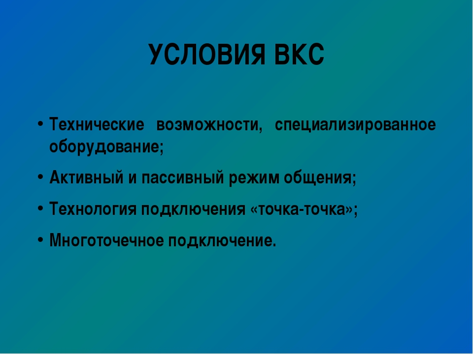 УСЛОВИЯ ВКС Технические возможности, специализированное оборудование; Активны...