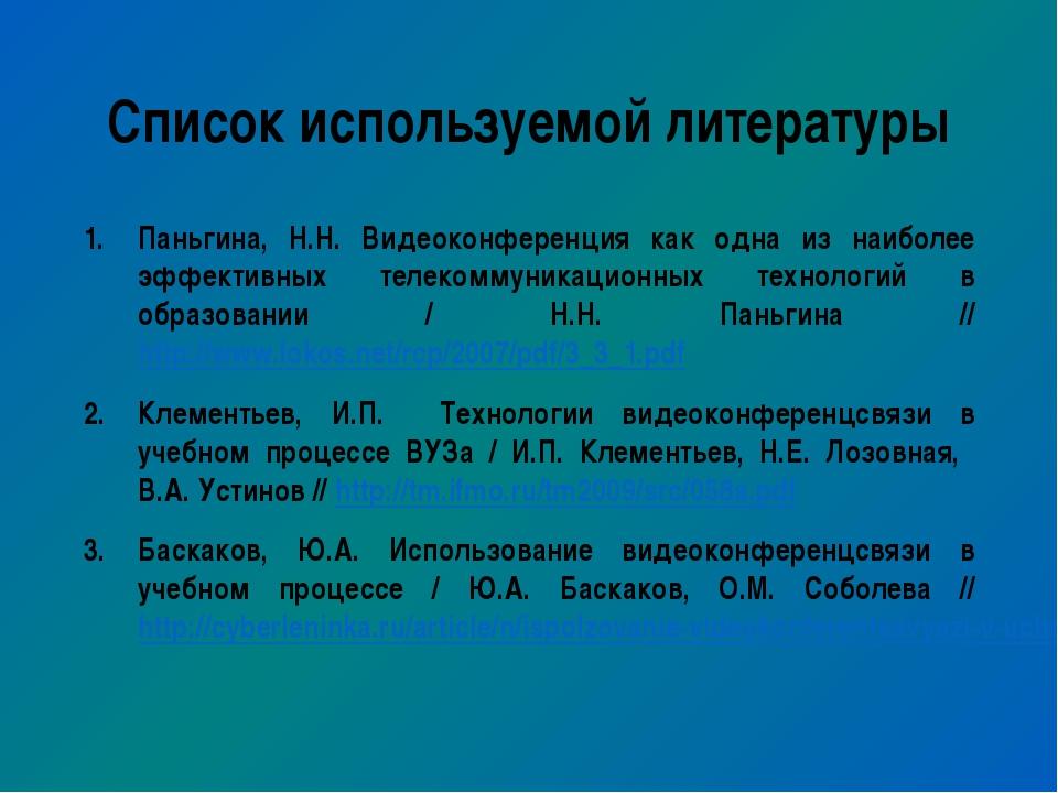 Список используемой литературы Паньгина, Н.Н. Видеоконференция как одна из на...