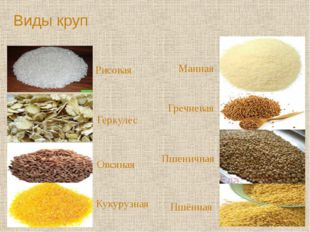 Виды круп Рисовая Манная Гречневая Овсяная Геркулес Кукурузная Пшеничная Пшён