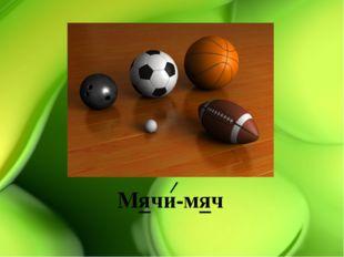 Мячи-мяч