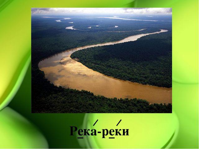 Река-реки