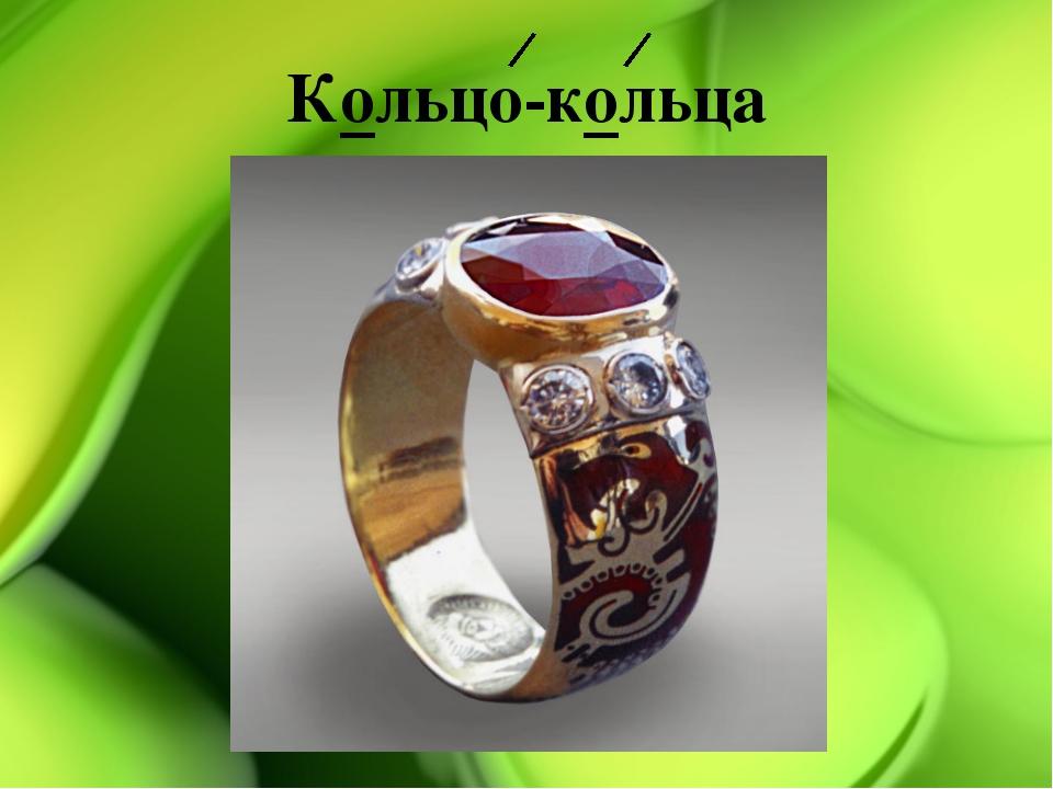 Кольцо-кольца