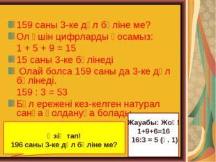 159 саны 3-ке дәл бөліне ме? Ол үшін цифрларды қосамыз: 1 + 5 + 9 = 15 15 сан