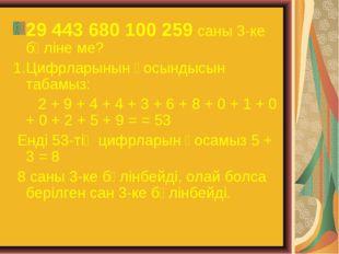 29 443 680 100 259 саны 3-ке бөліне ме? Цифрларынын қосындысын табамыз: 2 + 9